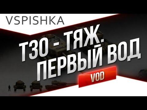 VOD Папка в танке по World of Tanks / Vspishka [RED_A] T30