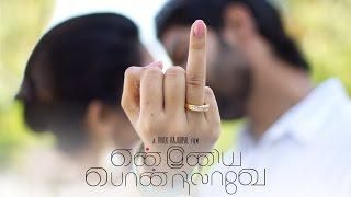 En Iniya Pon Nilave - Tamil Short Film - Full HD - BMCC  - Short Movie Online