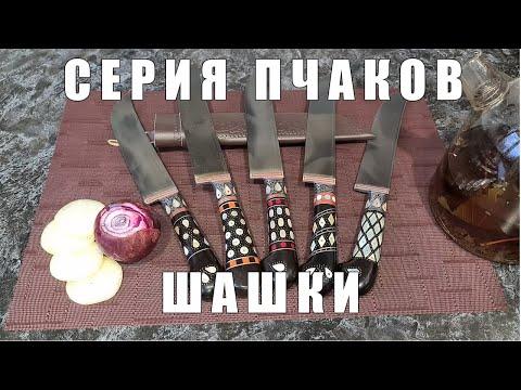 """Пчак """"Дворцовые тайны"""" от усто Ибрагима Каримова"""