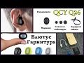 🎧 QCY Q26 - Миниатюрный Bluetooth Наушник + Тесты