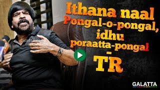 Ithana naal Pongal-o-pongal, idhu poraatta-pongal Kollywood News 12-01-2017 online Ithana naal Pongal-o-pongal, idhu poraatta-pongal Red Pix TV Kollywood News