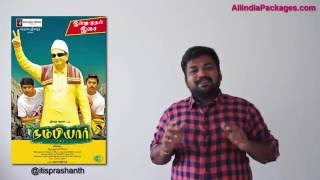 Nambiyaar review and a message to Kabali Fans ! Kollywood News 22-08-2016 online Nambiyaar review and a message to Kabali Fans ! Red Pix TV Kollywood News
