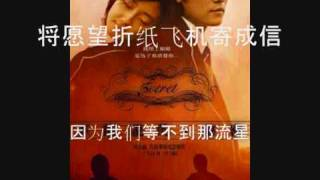 周杰倫-蒲公英的約定 (HQ) Jay Chou- Dandelion's Promise(lyrics and translations)