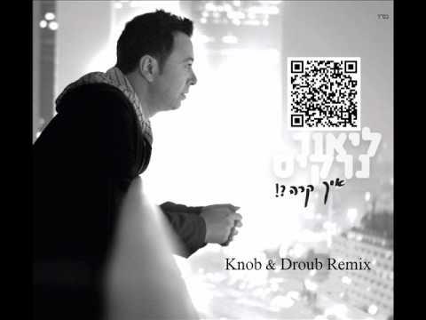 ליאור נרקיס איך קרה Knob & Droub רמיקס גרסת רדיו Lior Narkis