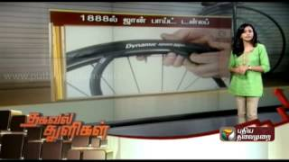 Fascinating Facts 27-03-2015 Puthiya Thalaimuraitv Show   Watch Puthiya Thalaimurai Tv Fascinating Facts Show March 27, 2015