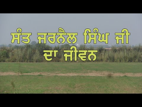 The Real Story Of Sant Jarnail Singh Khalsa Bhindrawale  by Giani Thakur Singh Damdami Taksal