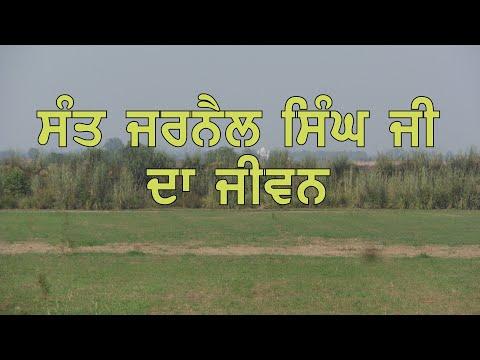 The Real Story Of Sant Jarnail Singh Khalsa Bhindrawale  by Giani Thakur Singh Damdami Taksal
