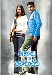 E Abbai Chala Manchodu Online Telugu Movie