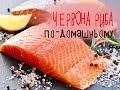 Швидко засолити червону рибу за 2 години | Солим красную рыбу за 2 часа
