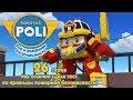 Робокар Поли-Рой и пожарная безопасность-Мы отлично сдали тест по правилам пожарной безопасности(26)