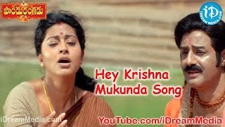Hey Krishna Mukunda Song - Pandurangadu Movie Songs