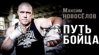 Максим Новоселов. Путь бойца. Прикладное Самбо для улицы. Самозащита от ножа и пистолета.
