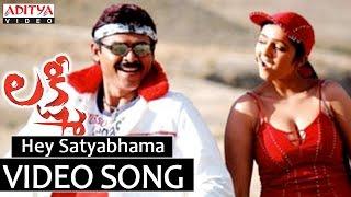 Hey Satyabhama Song - Lakshmi