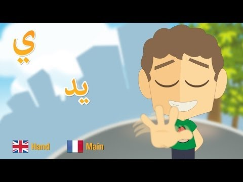 Learn Arabic Alphabet with Zakaria - تعلم الحروف العربية مع زكريا