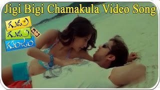 Jigi Bigi Chamakula Video Song || Gudu Gudu Gunjam