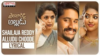 Shailaja Reddy Alludu Choode Lyrical || Shailaja Reddy Alludu