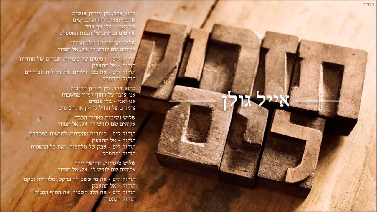 אייל גולן תזרוק לים Eyal Golan