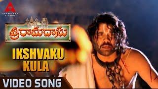 Ikshvaku Kula Video Song    Sri Ramadasu