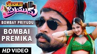 Bombai Premika Full Video Song || Bombay Priyudu