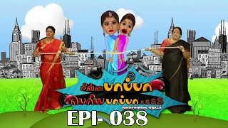 Chinna Papa Periya Papa 01-08-2015 Suntv Show | Watch Sun Tv Chinna Papa Periya Papa Show August 01, 2015