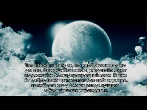 Сура 73. Аль-Муззаммиль (Закутавшийся)