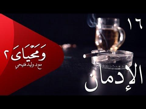 شاهد بالفيديو: برنامج ومحياي 2 مع د.وليد فتيحي ح16 | #الادمان