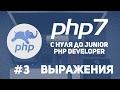 Уроки PHP 7 | Выражения. Строковые и условные операции.