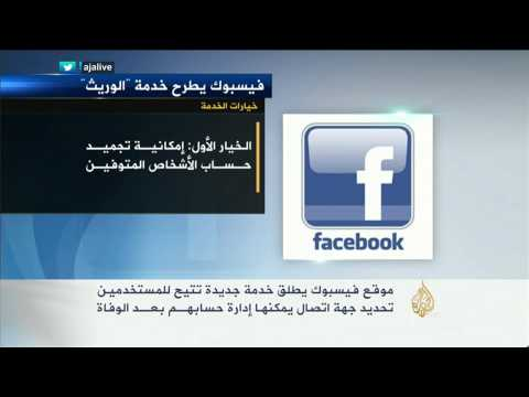 شاهد بالفيديو: خدمة لمستخدمي فيسبوك لإدارة صفحاتهم بعد الوفاة