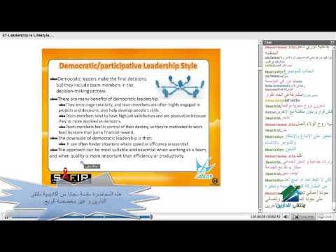 القيادة أسلوب حياه-د.عبدالله يعقوب | أكاديمية الدارين|محاضرة 1