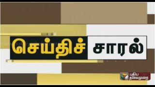 Watch Seithi Saral Morning Thanthi tv News 07/Jul/2015 online