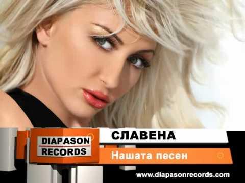 SLAVENA - Nashata pesen / СЛАВЕНА - Нашата песен