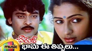 Bhama E Thippalu Video Song - Challenge