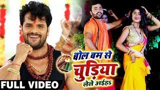 HD VIDEO - Khesari Lal Yadav और Dimpal Singh - बोलबम से चुड़िया लेले अईहs - Bhojpuri Bolbam Song New