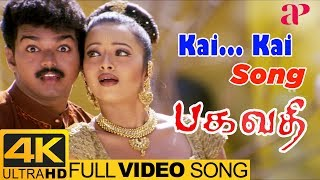 Kai Kai Full Video Song  Bagavathi Tamil Movie Songs  Vijay  Reema Sen  Deva  Tamil 4K Songs