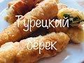 турецкие пирожки с сыром