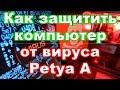 Как защитить компьютер от вируса Petya A