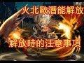 神魔之塔-提爾潛能解放