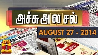 Achu A[la]sal : Trending Topics in Newspapers Today  Show 27-08-2014 Online Achu A[la]sal : Trending Topics in Newspapers Today  Thanthi tv  Show August-27
