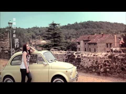 Angela 張韶涵- 淋雨一直走官方完整HD高清版MV [Keep Walking Official HD MV]