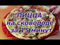 Фрагмент с начала видео ПИЦЦА на сковороде за 15 минут