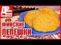 Финские картофельные лепешки. Лепешки с начинкой, Простой и вкусный рецепт!