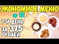 ЭКОНОМНОЕ МЕНЮ НА 375 РУБЛЕЙ В ДЕНЬ: 7-й день ♥ Экономное меню #12 ♥ Анастасия Латышева