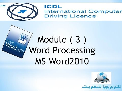 شرح Word2010 ج5(2) | ICDL V5