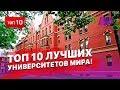 ТОП 10 лучших университетов Мира!