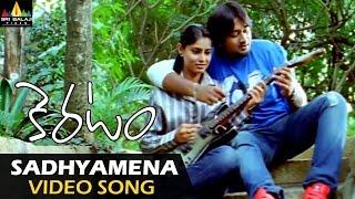 Saadhyamena Video Song - Keratam