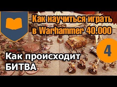 Как научиться играть в настольный Warhammer 40,000 - часть 4 - Как Происходит Битва