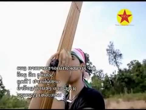 ເພງລາວ เพลงลาว Lao song - ຕາຫມານສາວ - Lik Oudomxai