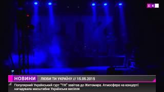 Концерт группы ТИК в Житомире прошел с аншлагом