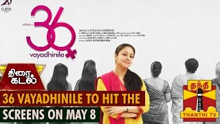 Watch 36 Vayathinile to release on May 8 Red Pix tv Kollywood News 25/Apr/2015 online
