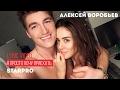 Алексей Воробьев - Я просто хочу приехать (Lyric Video)